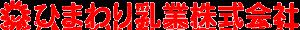 ひまわり乳業株式会社ロゴ